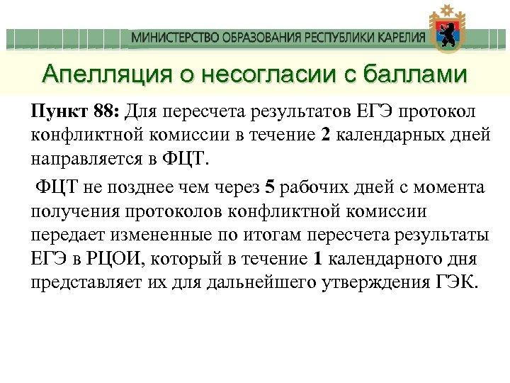 Апелляция о несогласии с баллами Пункт 88: Для пересчета результатов ЕГЭ протокол конфликтной комиссии