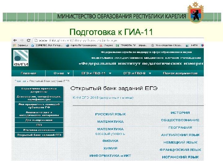 Подготовка к ГИА-11