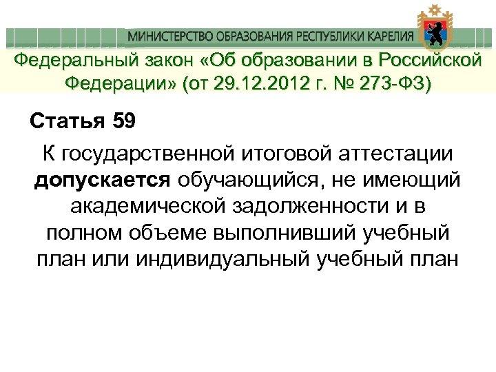 Федеральный закон «Об образовании в Российской Федерации» (от 29. 12. 2012 г. № 273