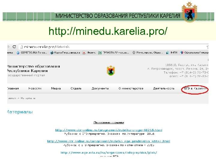 http: //minedu. karelia. pro/
