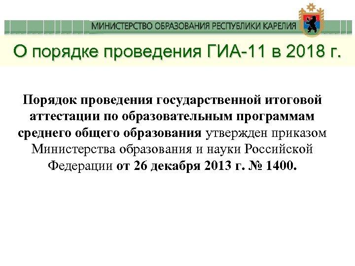 О порядке проведения ГИА-11 в 2018 г. Порядок проведения государственной итоговой аттестации по образовательным