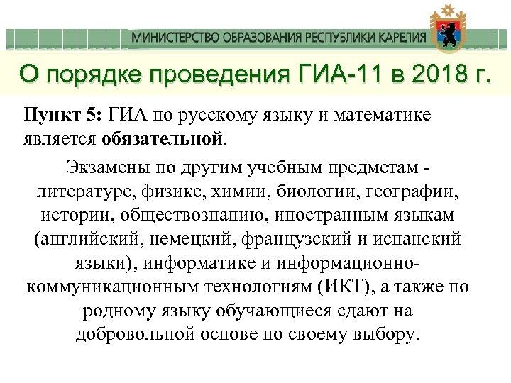 О порядке проведения ГИА-11 в 2018 г. Пункт 5: ГИА по русскому языку и