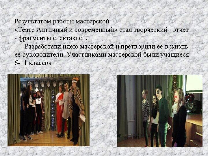 Результатом работы мастерской «Театр Античный и современный» стал творческий отчет - фрагменты спектаклей. Разработали