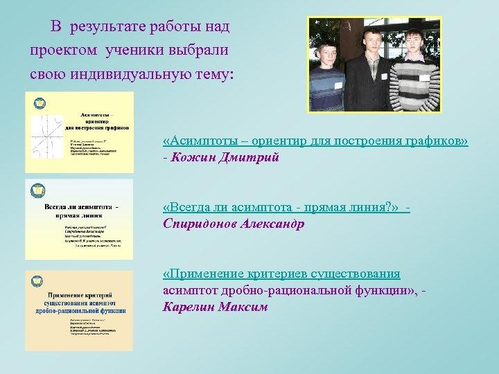 В результате работы над проектом ученики выбрали свою индивидуальную тему: «Асимптоты – ориентир