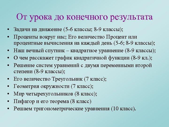 От урока до конечного результата • Задачи на движение (5 -6 классы; 8 -9