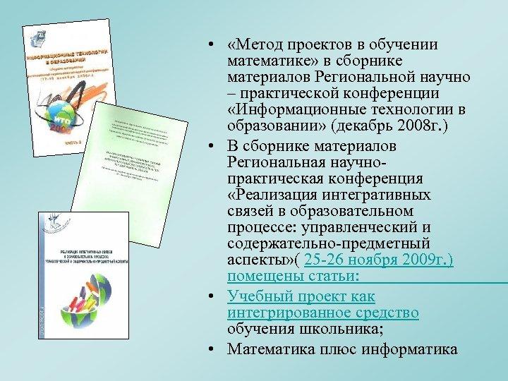 • «Метод проектов в обучении математике» в сборнике материалов Региональной научно – практической