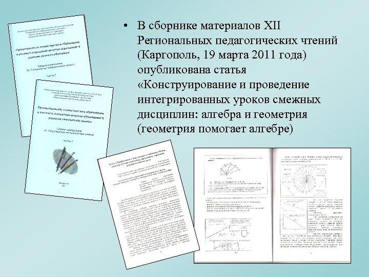 • В сборнике материалов XII Региональных педагогических чтений (Каргополь, 19 марта 2011 года)