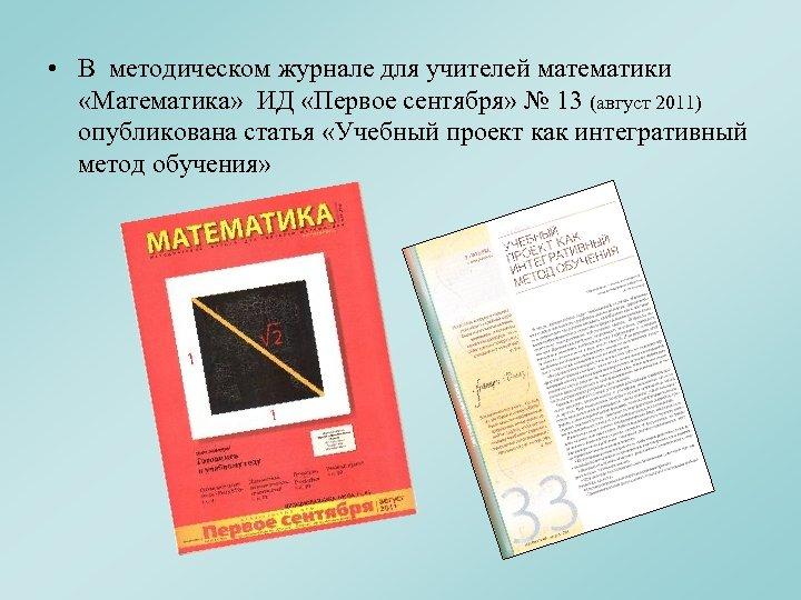 • В методическом журнале для учителей математики «Математика» ИД «Первое сентября» № 13