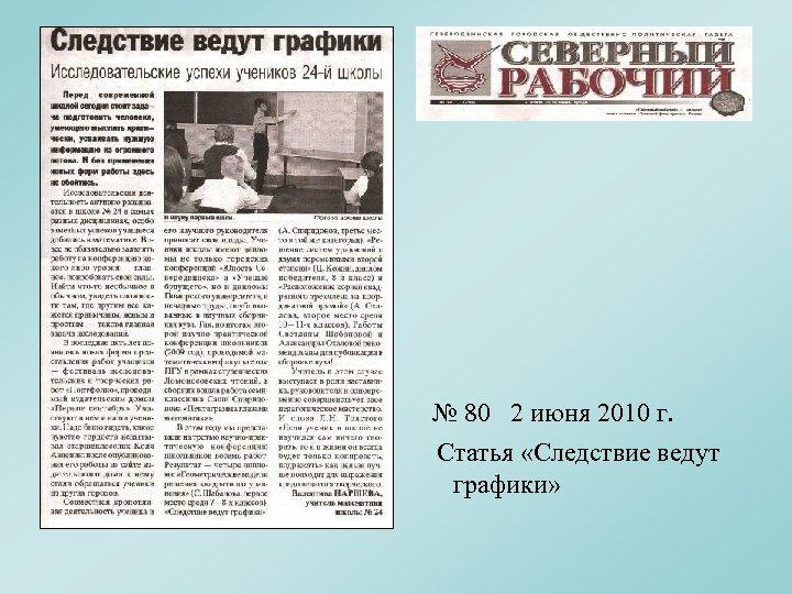 № 80 2 июня 2010 г. Статья «Следствие ведут графики»