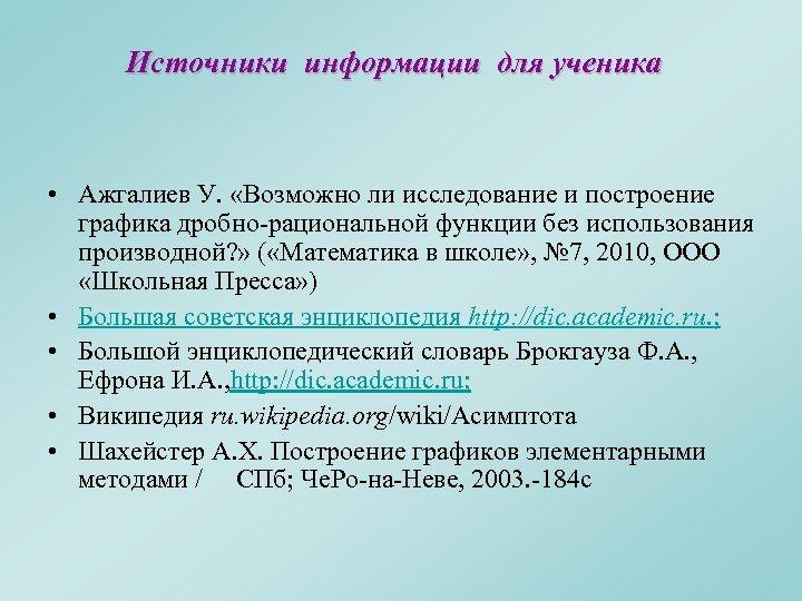 Источники информации для ученика • Ажгалиев У. «Возможно ли исследование и построение графика дробно-рациональной