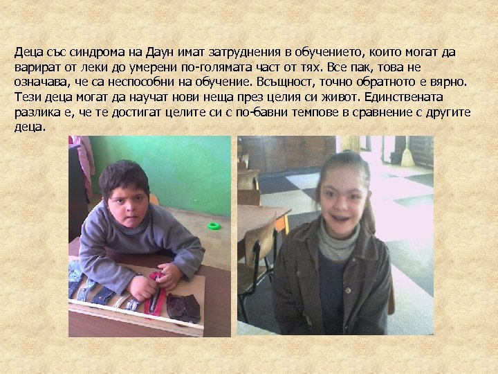 Деца със синдрома на Даун имат затруднения в обучението, които могат да варират от