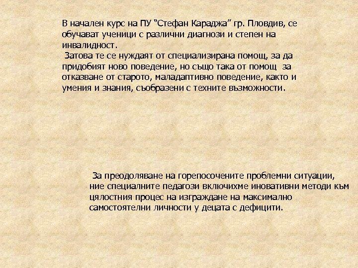 """В начален курс на ПУ """"Стефан Караджа"""" гр. Пловдив, се обучават ученици с различни"""