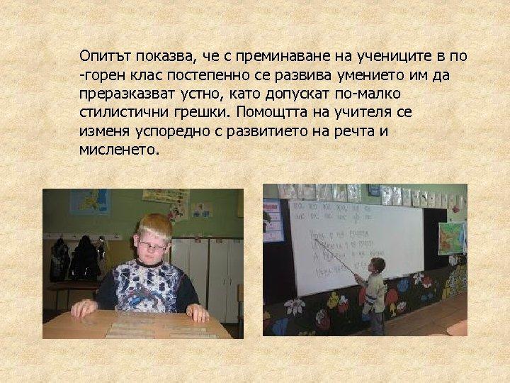 Опитът показва, че с преминаване на учениците в по -горен клас постепенно се развива