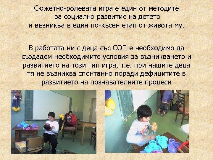 Сюжетно-ролевата игра е един от методите за социално развитие на детето и възниква в