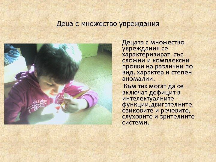Деца с множество увреждания Децата с множество увреждания се характеризират със сложни и комплексни