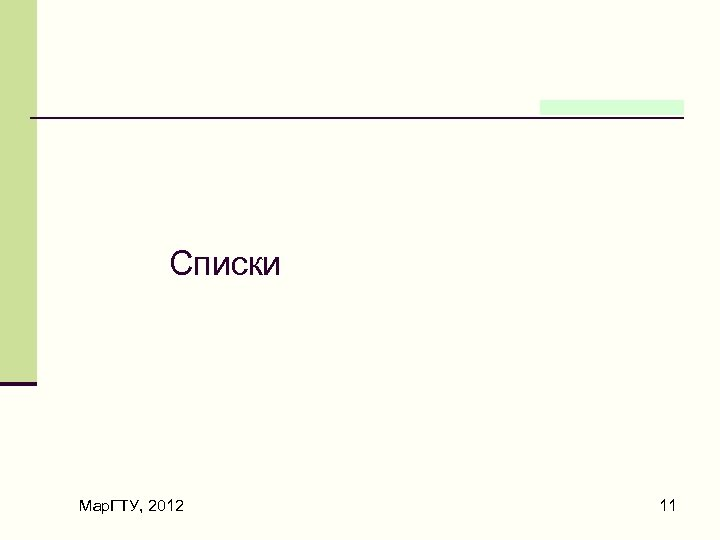 Списки Мар. ГТУ, 2012 11
