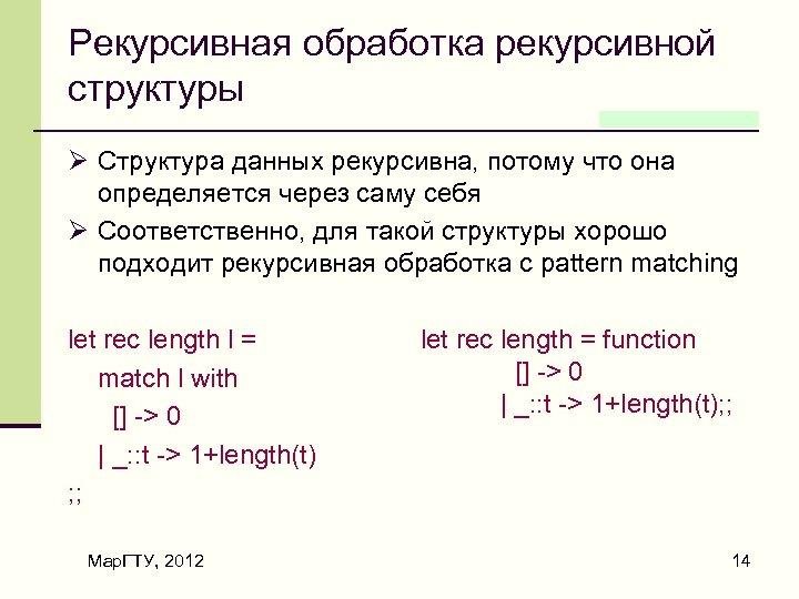 Рекурсивная обработка рекурсивной структуры Ø Структура данных рекурсивна, потому что она определяется через саму