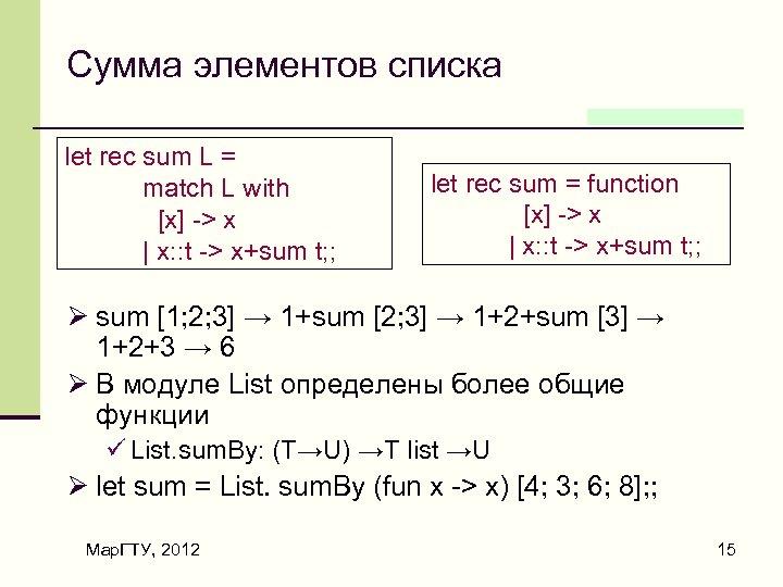 Сумма элементов списка let rec sum L = match L with [x] -> x