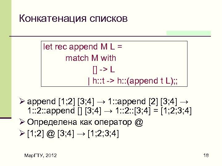 Конкатенация списков let rec append M L = match M with [] -> L