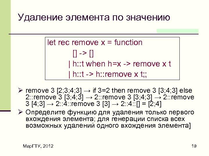 Удаление элемента по значению let rec remove x = function [] -> []  