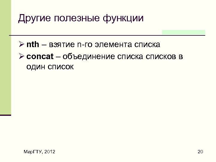 Другие полезные функции Ø nth – взятие n-го элемента списка Ø concat – объединение