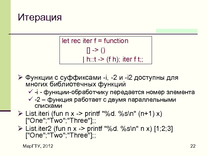 Итерация let rec iter f = function [] -> () | h: : t