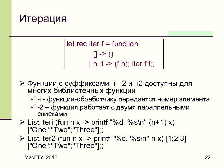 Итерация let rec iter f = function [] -> () | h: : t