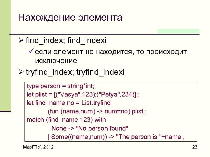 Нахождение элемента Ø find_index; find_indexi ü если элемент не находится, то происходит исключение Ø