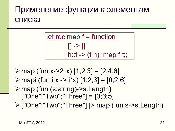 Применение функции к элементам списка let rec map f = function [] -> []