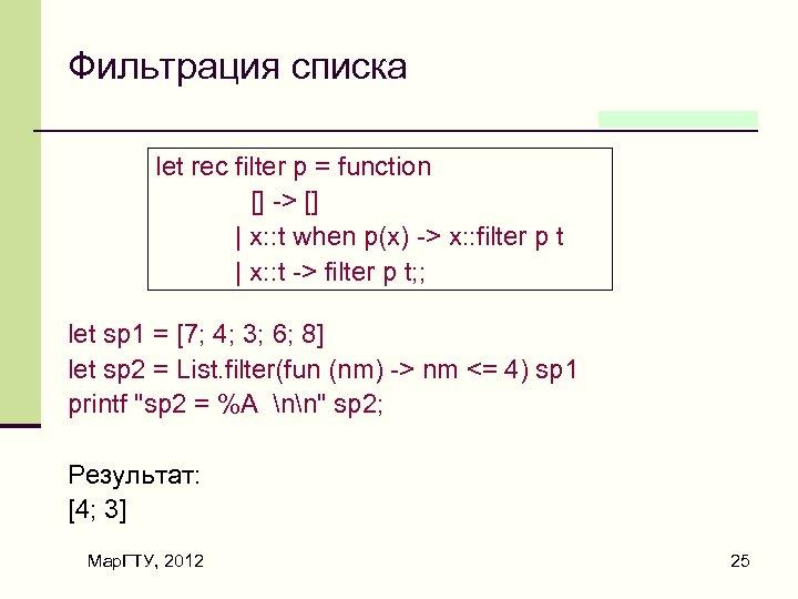 Фильтрация списка let rec filter p = function [] -> [] | x: :