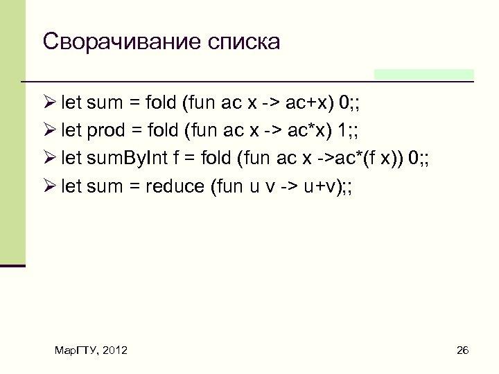 Сворачивание списка Ø let sum = fold (fun ac x -> ac+x) 0; ;