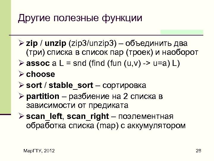 Другие полезные функции Ø zip / unzip (zip 3/unzip 3) – объединить два (три)