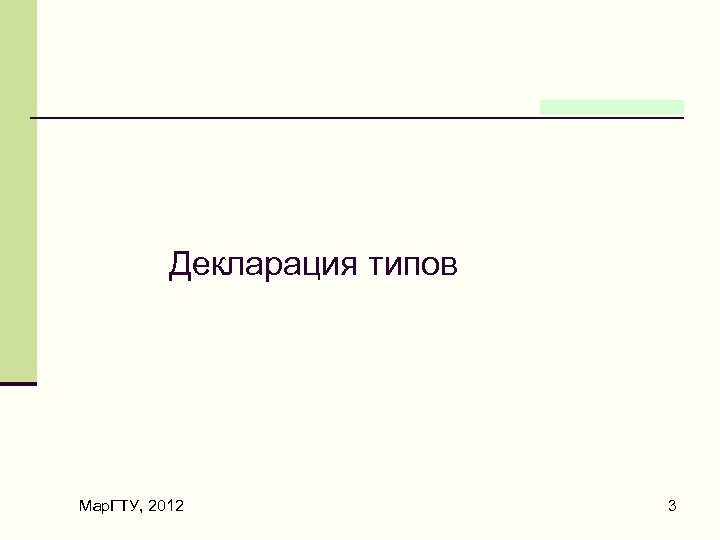 Декларация типов Мар. ГТУ, 2012 3