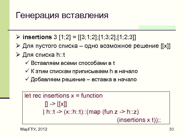 Генерация вставления Ø insertions 3 [1; 2] = [[3; 1; 2]; [1; 3; 2];