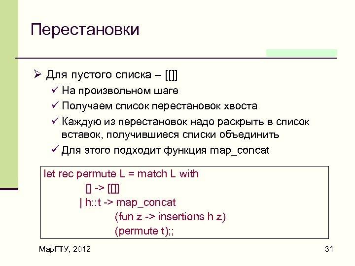 Перестановки Ø Для пустого списка – [[]] ü На произвольном шаге ü Получаем список