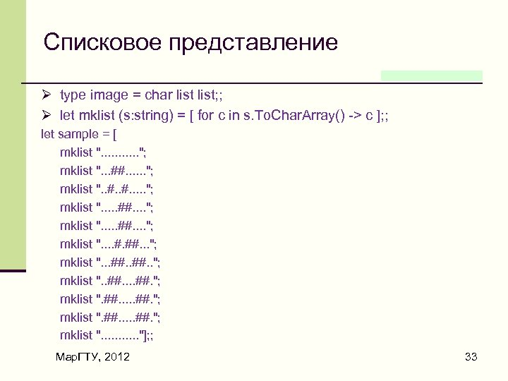 Списковое представление Ø type image = char list; ; Ø let mklist (s: string)