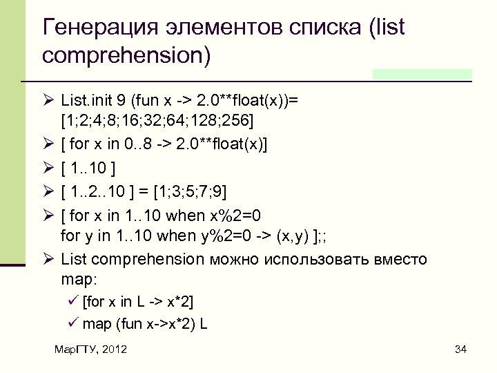 Генерация элементов списка (list comprehension) Ø List. init 9 (fun x -> 2. 0**float(x))=