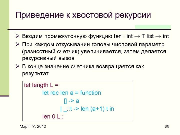 Приведение к хвостовой рекурсии Ø Вводим промежуточную функцию len : int → T list
