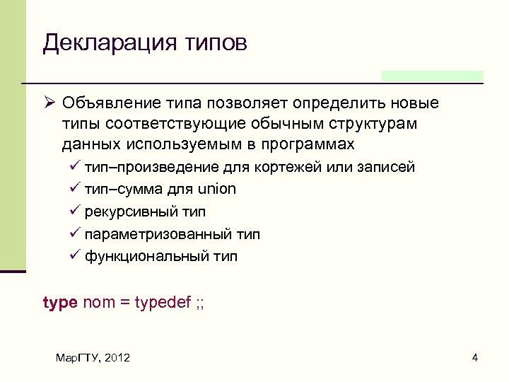 Декларация типов Ø Объявление типа позволяет определить новые типы соответствующие обычным структурам данных используемым