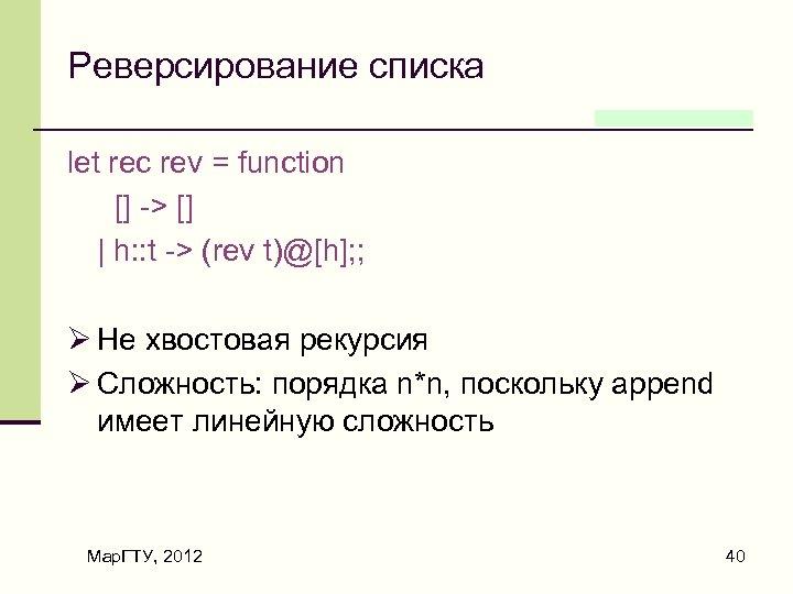 Реверсирование списка let rec rev = function [] -> []   h: : t