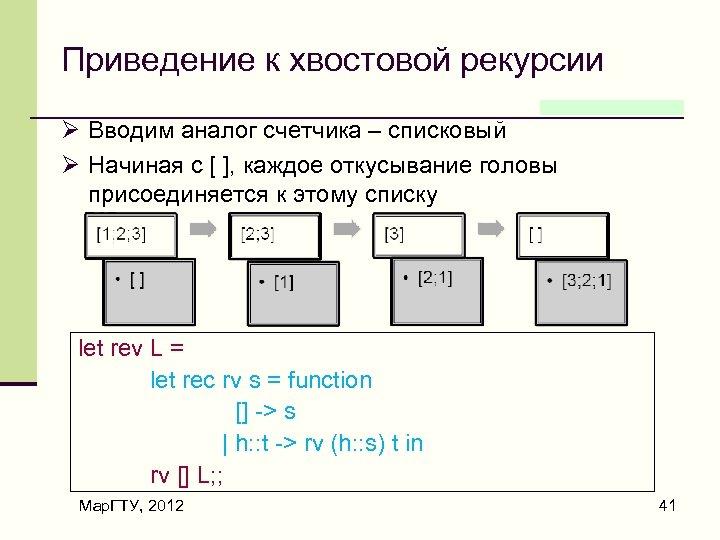 Приведение к хвостовой рекурсии Ø Вводим аналог счетчика – списковый Ø Начиная с [