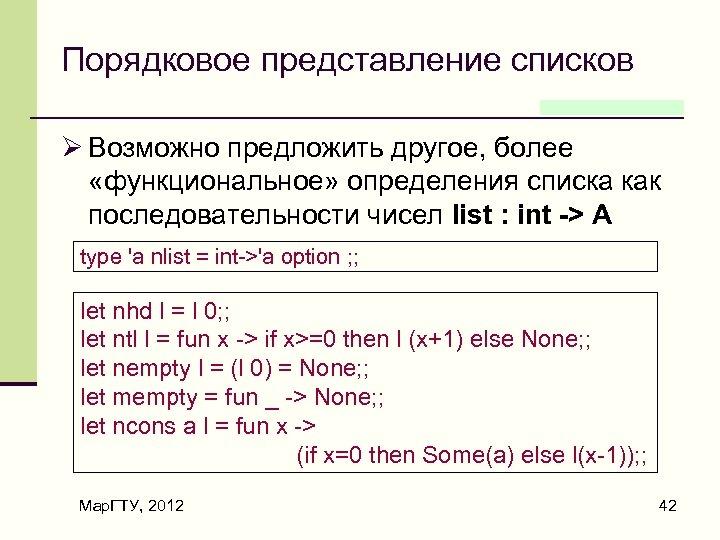 Порядковое представление списков Ø Возможно предложить другое, более «функциональное» определения списка как последовательности чисел