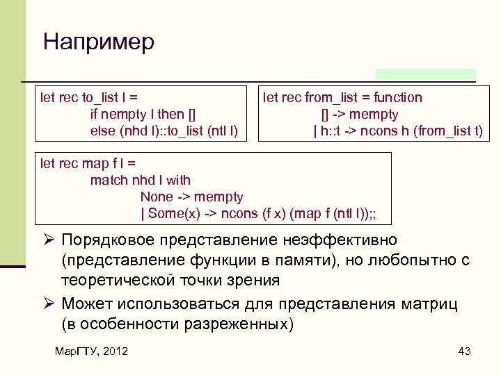Например let rec to_list l = if nempty l then [] else (nhd l):