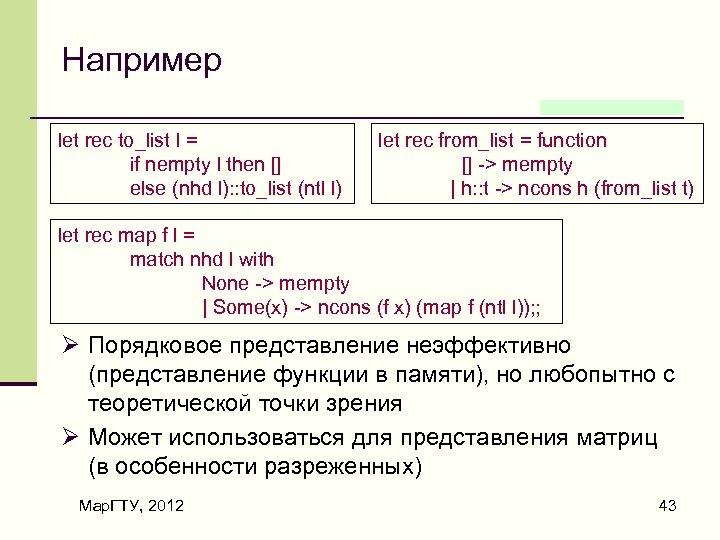 Например let rec to_list l = if nempty l then [] else (nhd l):