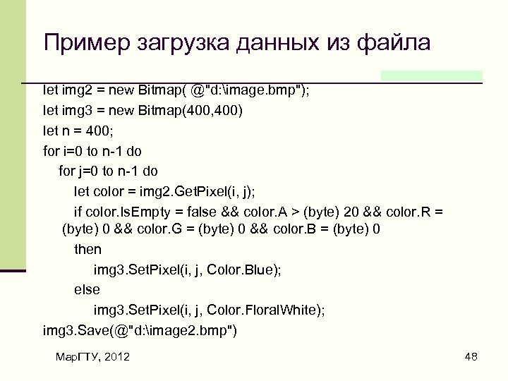 Пример загрузка данных из файла let img 2 = new Bitmap( @