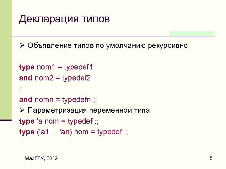 Декларация типов Ø Объявление типов по умолчанию рекурсивно type nom 1 = typedef 1