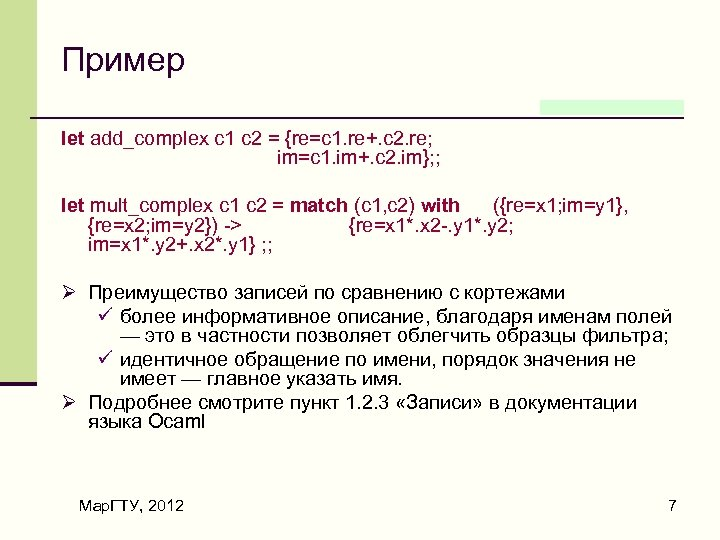 Пример let add_complex c 1 c 2 = {re=c 1. re+. c 2. re;