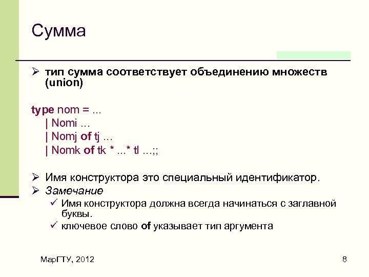 Сумма Ø тип сумма соответствует объединению множеств (union) type nom =. . . |