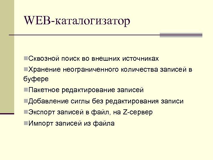 WEB-каталогизатор n. Сквозной поиск во внешних источниках n. Хранение неограниченного количества записей в буфере