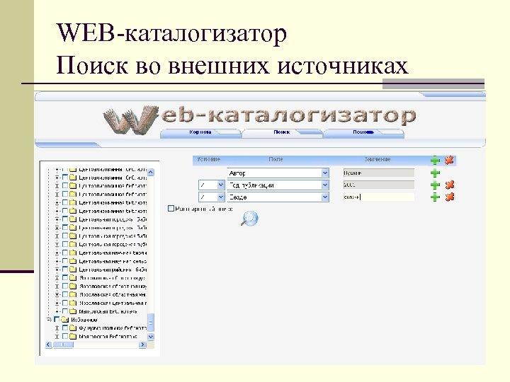 WEB-каталогизатор Поиск во внешних источниках